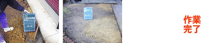 基礎コンクリートのクラック等の補強・整地・清掃